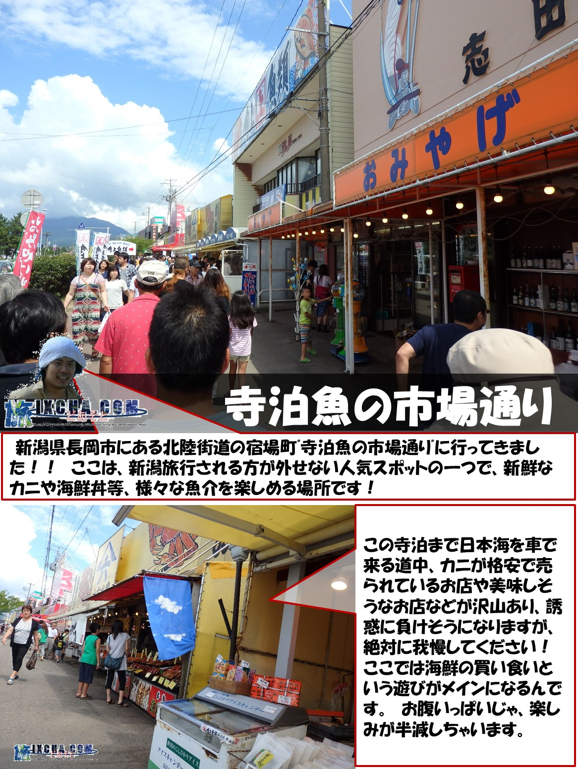 """寺泊魚の市場通り  新潟県長岡市にある北陸街道の宿場町""""寺泊魚の市場通り""""に行ってきました!! ここは、新潟旅行される方が外せない人気スポットの一つで、新鮮なカニや海鮮丼等、様々な魚介を楽しめる場所です! この寺泊まで日本海を車で来る道中、カニが格安で売られているお店や美味しそうなお店などが沢山あり、誘惑に負けそうになりますが、絶対に我慢してください!ここでは海鮮の買い食いという遊びがメインになるんです。 お腹いっぱいじゃ、楽しみが半減しちゃいます。"""