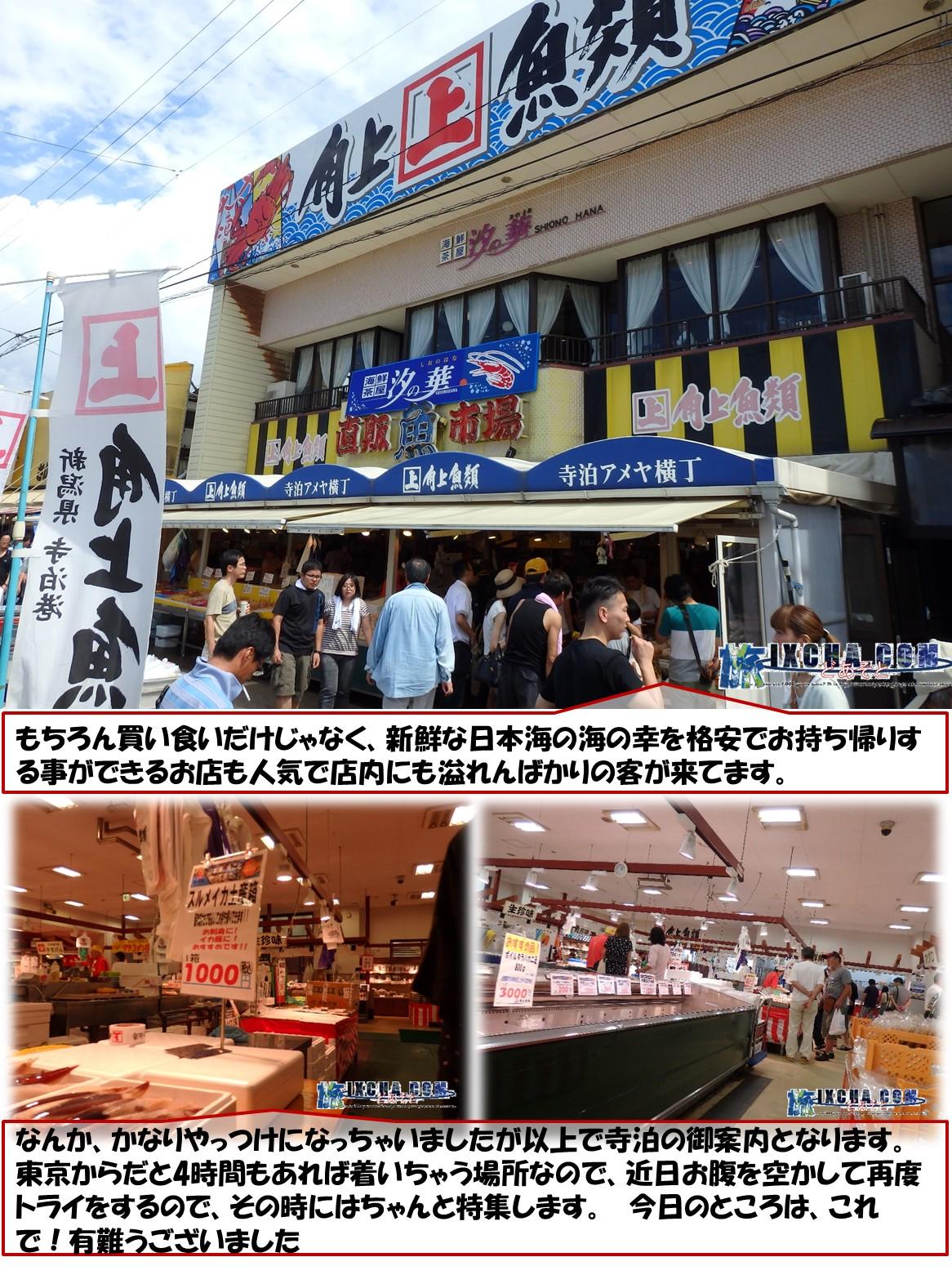 もちろん買い食いだけじゃなく、新鮮な日本海の海の幸を格安でお持ち帰りする事ができるお店も人気で店内にも溢れんばかりの客が来てます。 なんか、かなりやっつけになっちゃいましたが以上で寺泊の御案内となります。 東京からだと4時間もあれば着いちゃう場所なので、近日お腹を空かして再度トライをするので、その時にはちゃんと特集します。 今日のところは、これで!有難うございました