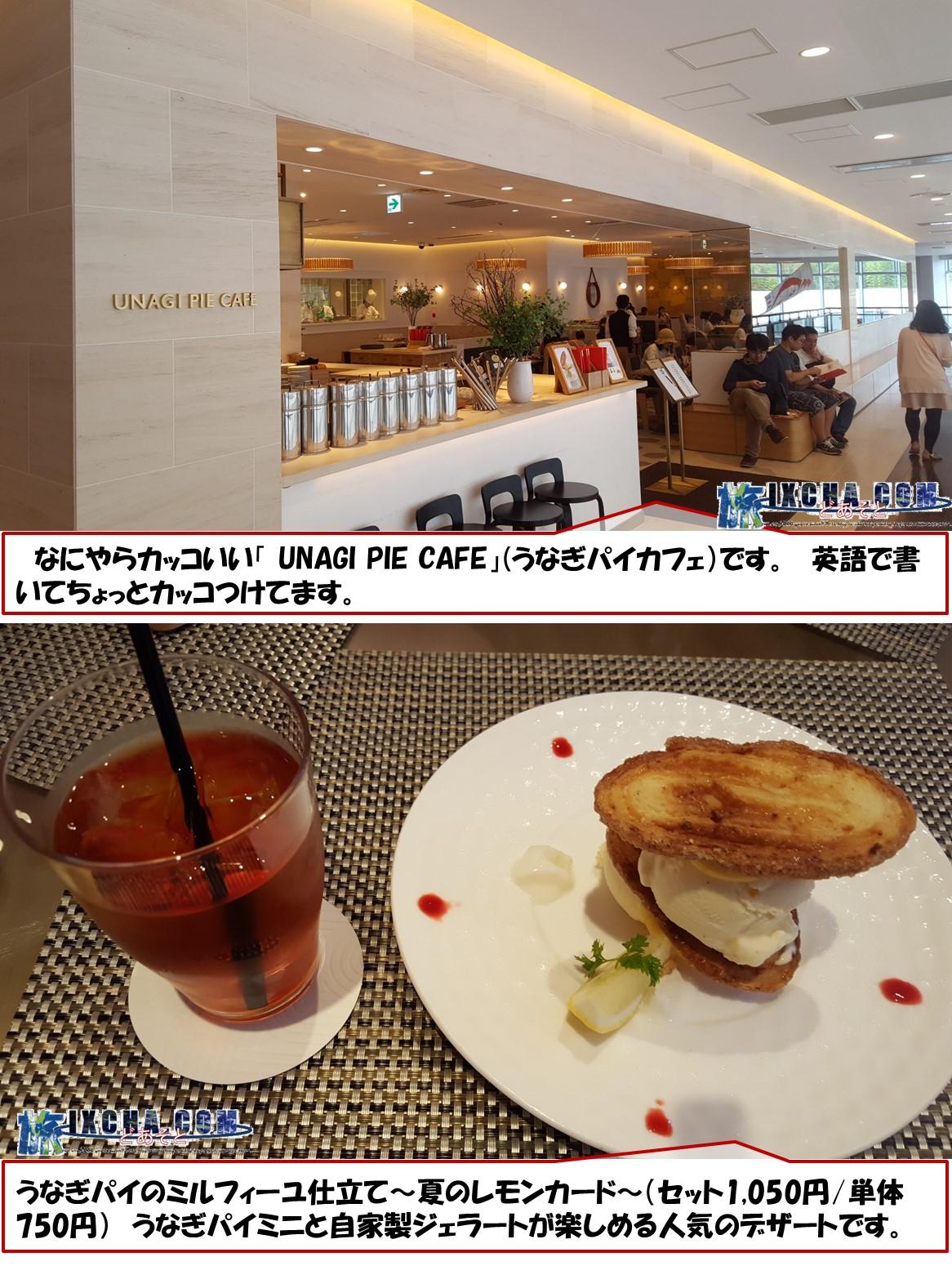 なにやらカッコいい「 UNAGI PIE CAFE」(うなぎパイカフェ)です。 英語で書いてちょっとカッコつけてます。 うなぎパイのミルフィーユ仕立て~夏のレモンカード~(セット1,050円/単体750円) うなぎパイミニと自家製ジェラートが楽しめる人気のデザートです。