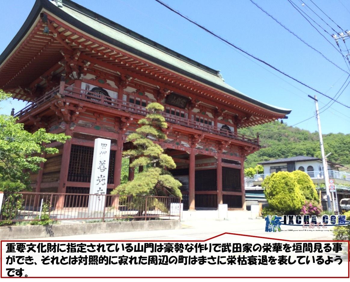 重要文化財に指定されている山門は豪勢な作りで武田家の栄華を垣間見る事ができ、それとは対照的に寂れた周辺の町はまさに栄枯衰退を表しているようです。