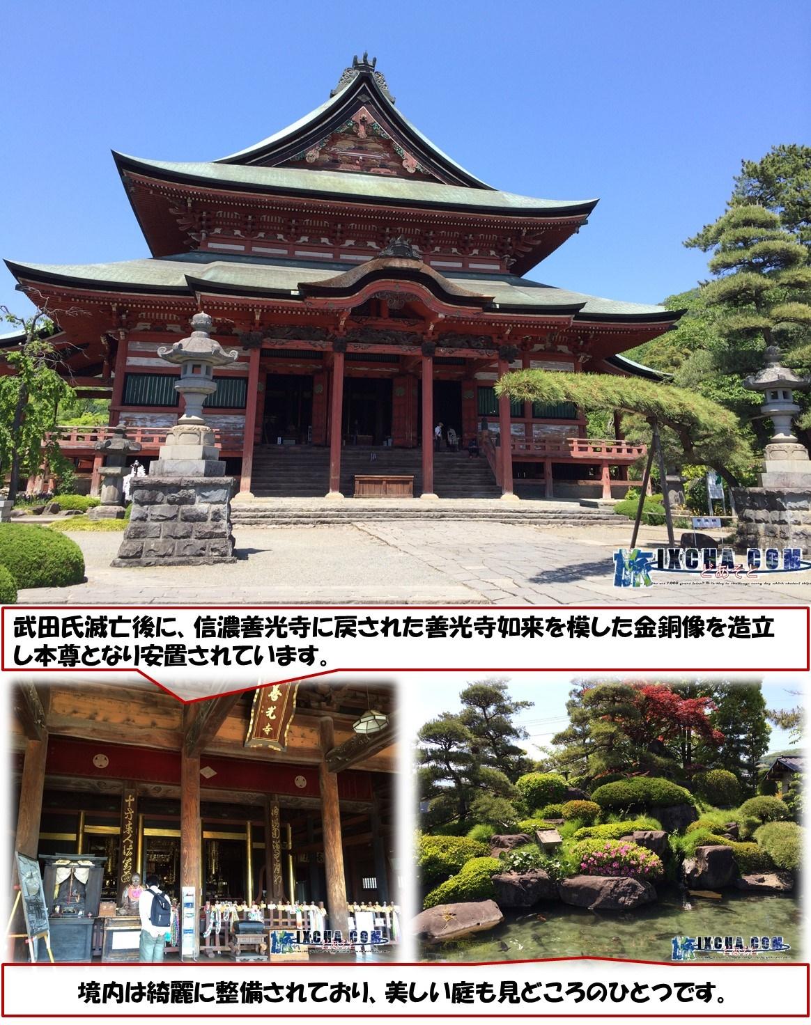 武田氏滅亡後に、信濃善光寺に戻された善光寺如来を模した金銅像を造立し本尊となり安置されています。 境内は綺麗に整備されており、美しい庭も見どころのひとつです。
