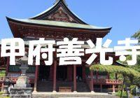 """甲府観光ならおススメの場所、武田信玄ゆかりの""""甲斐善光寺""""への行き方"""