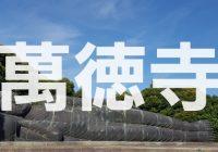 """房総観光で行きたい!全長16mの世界最大の青銅製涅槃仏がある""""萬徳寺""""へのアクセス"""