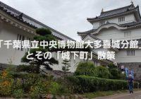 【写真で観る】戦国武将・本田忠勝が作った街にある「千葉県立中央博物館大多喜城分館」と「城下町」の小江戸散策ガイド
