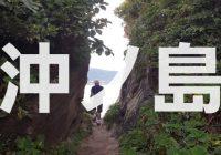 千葉県館山市の徒歩で歩いて渡れる無人島「沖ノ島」を徹底解説!!