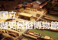 テーマパークの様な日本最大の博物館『国立歴史民俗博物館』とは?