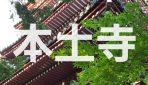 【写真で観る】混まずに行ける千葉のお花見、穴場スポット「本土寺」、別名アジサイ寺を徹底解説!!