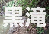 千葉県南房総市の秘境にある圧巻の落差15mの『黒滝』を徹底解説!!