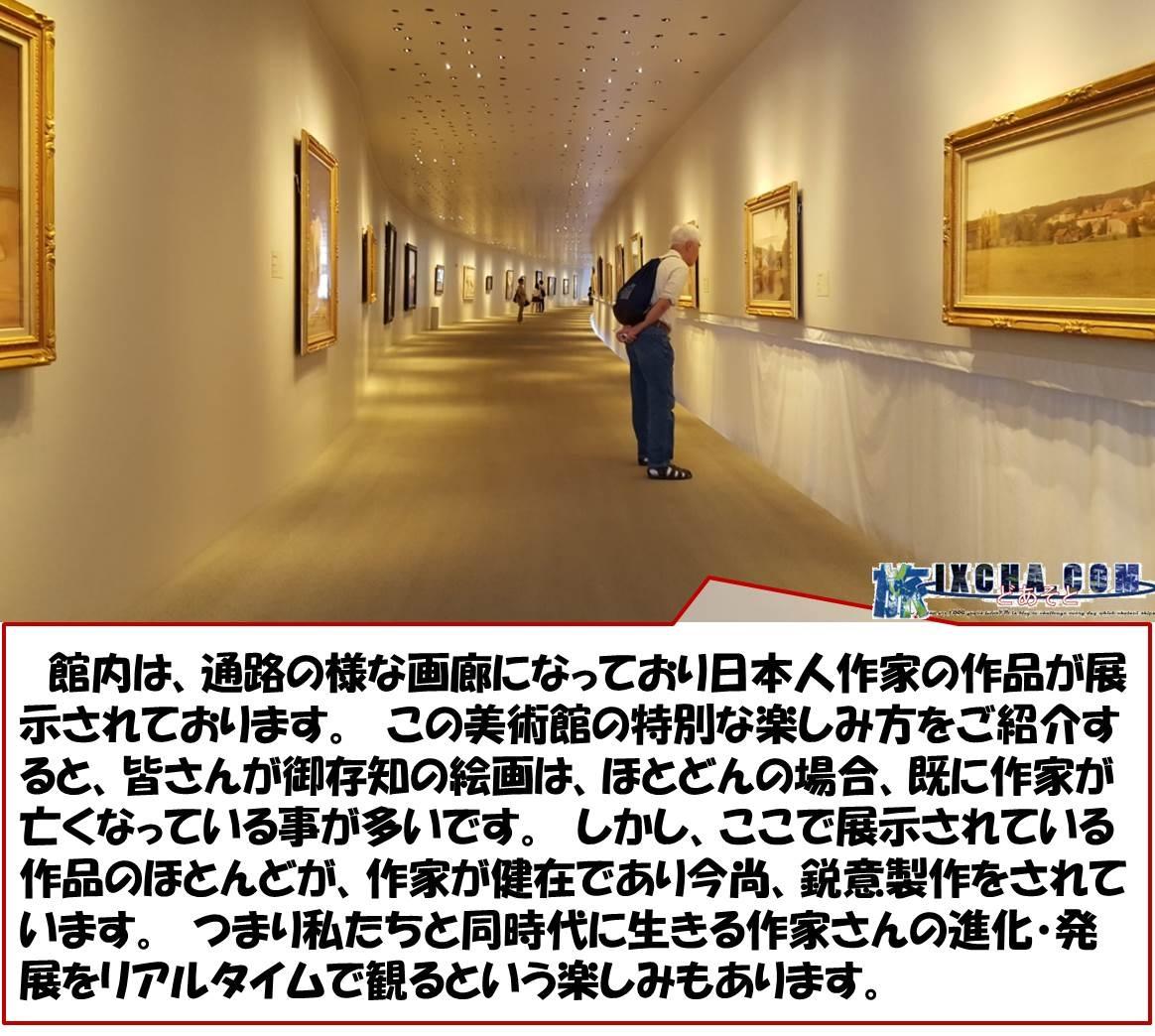 館内は、通路の様な画廊になっており日本人作家の作品が展示されております。 この美術館の特別な楽しみ方をご紹介すると、皆さんが御存知の絵画は、ほとどんの場合、既に作家が亡くなっている事が多いです。 しかし、ここで展示されている作品のほとんどが、作家が健在であり今尚、鋭意製作をされています。 つまり私たちと同時代に生きる作家さんの進化・発展をリアルタイムで観るという楽しみもあります。