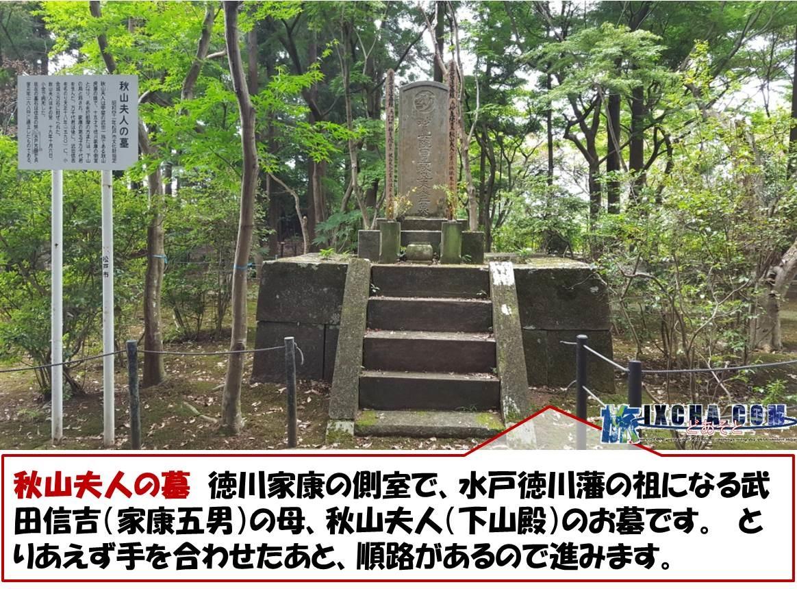 秋山夫人の墓 徳川家康の側室で、水戸徳川藩の祖になる武田信吉(家康五男)の母、秋山夫人(下山殿)のお墓です。 とりあえず手を合わせたあと、順路があるので進みます。