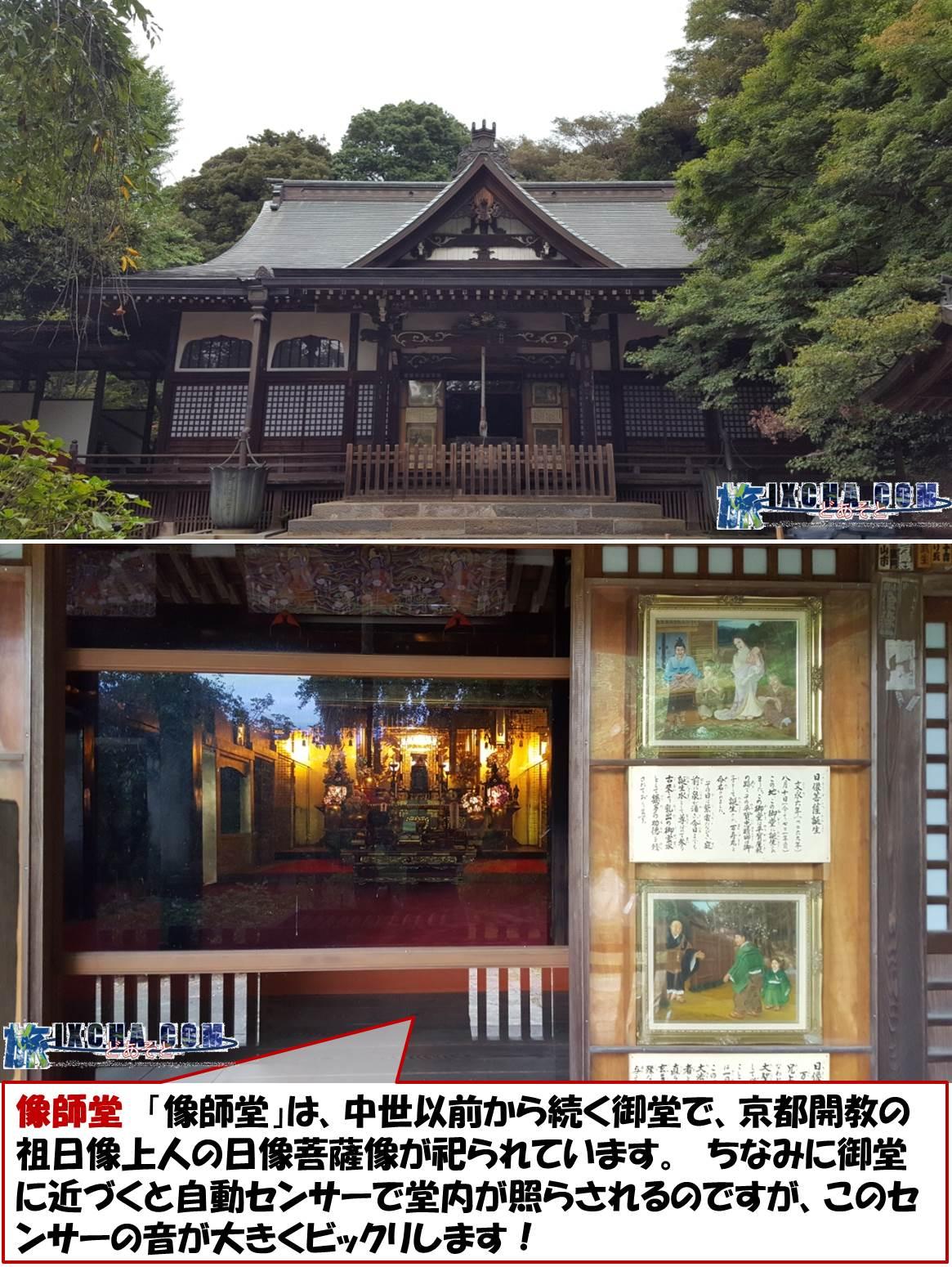 像師堂 「像師堂」は、中世以前から続く御堂で、京都開教の祖日像上人の日像菩薩像が祀られています。 ちなみに御堂に近づくと自動センサーで堂内が照らされるのですが、このセンサーの音が大きくビックリします!