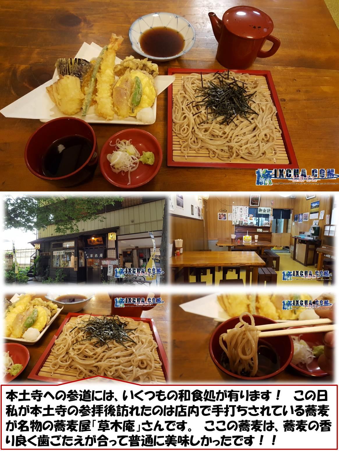 本土寺への参道には、いくつもの和食処が有ります! この日私が本土寺の参拝後訪れたのは店内で手打ちされている蕎麦が名物の蕎麦屋「草木庵」さんです。 ここの蕎麦は、蕎麦の香り良く歯ごたえが合って普通に美味しかったです!!
