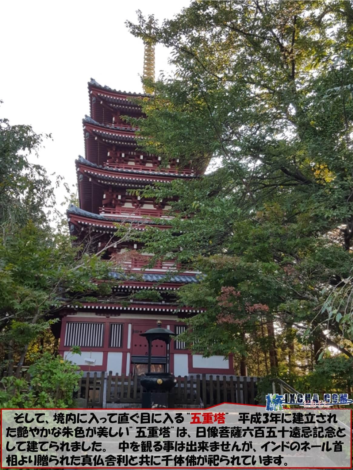"""そして、境内に入って直ぐ目に入る""""五重塔"""" 平成3年に建立された艶やかな朱色が美しい""""五重塔""""は、日像菩薩六百五十遠忌記念として建てられました。 中を観る事は出来ませんが、インドのネール首相より贈られた真仏舎利と共に千体佛が祀られています。"""