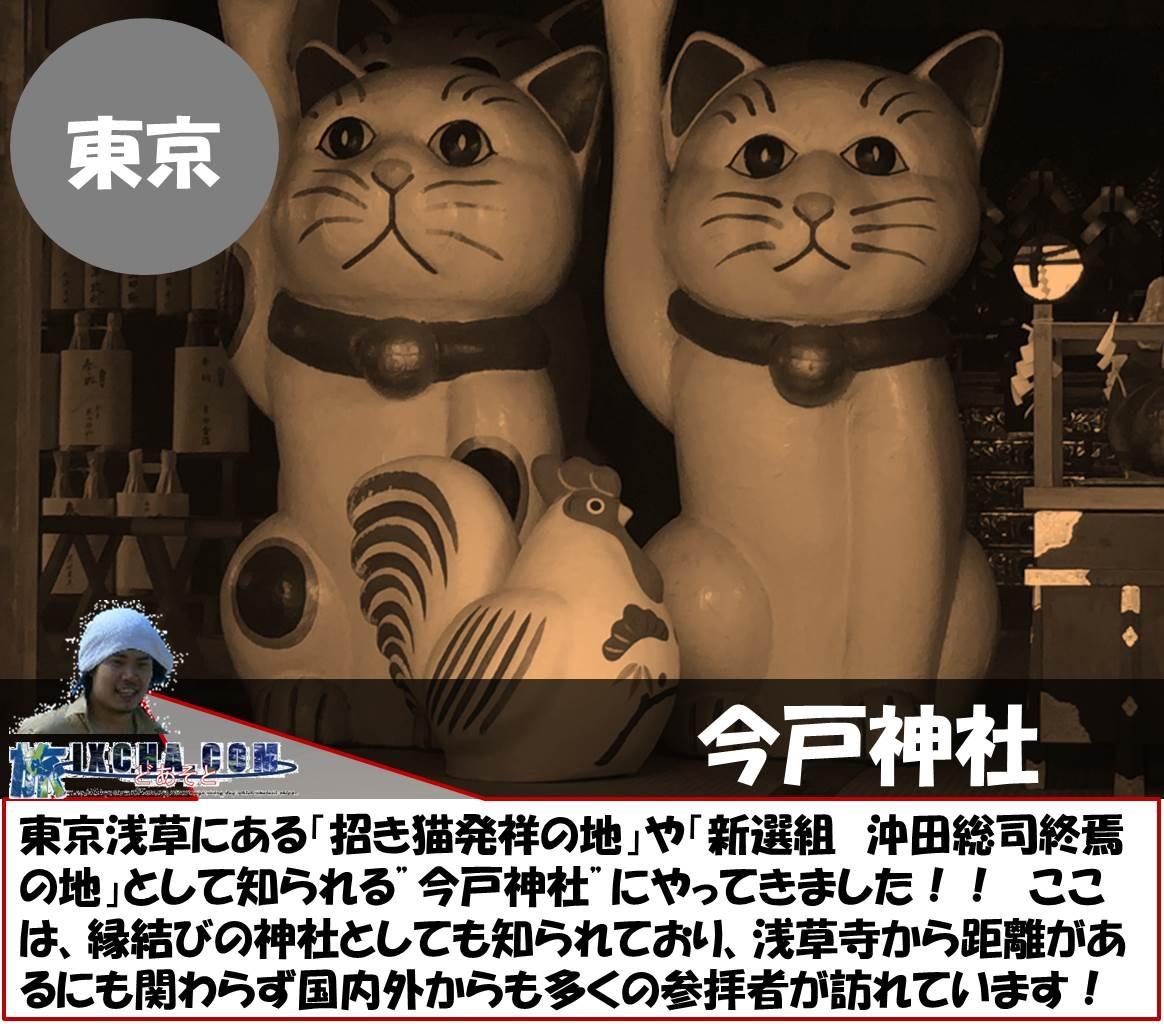 """東京 今戸神社 東京浅草にある「招き猫発祥の地」や「新選組 沖田総司終焉の地」として知られる""""今戸神社""""にやってきました!! ここは、縁結びの神社としても知られており、浅草寺から距離があるにも関わらず国内外からも多くの参拝者が訪れています!"""