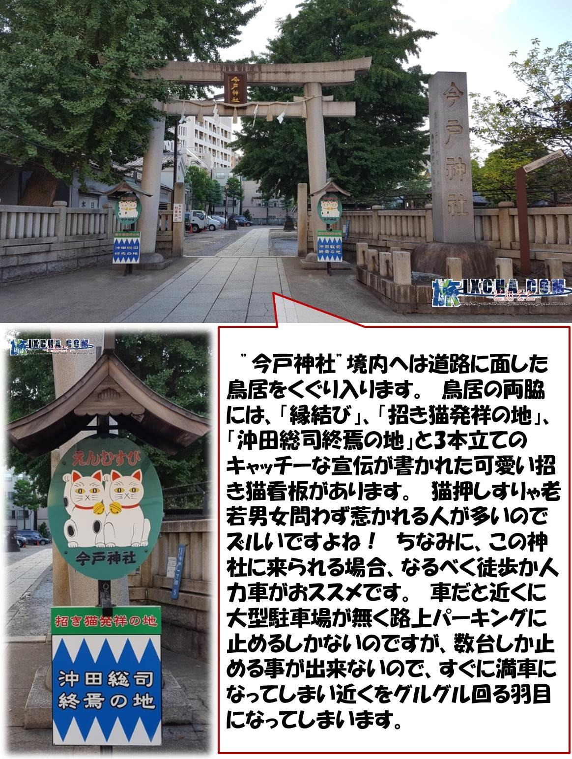 """""""今戸神社""""境内へは道路に面した鳥居をくぐり入ります。 鳥居の両脇には、「縁結び」、「招き猫発祥の地」、「沖田総司終焉の地」と3本立てのキャッチーな宣伝が書かれた可愛い招き猫看板があります。 猫押しすりゃ老若男女問わず惹かれる人が多いのでズルいですよね! ちなみに、この神社に来られる場合、なるべく徒歩か人力車がおススメです。 車だと近くに大型駐車場が無く路上パーキングに止めるしかないのですが、数台しか止める事が出来ないので、すぐに満車になってしまい近くをグルグル回る羽目になってしまいます。"""