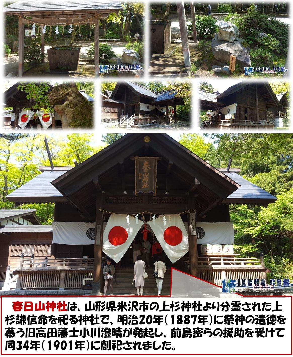 春日山神社は、山形県米沢市の上杉神社より分霊された上杉謙信命を祀る神社で、明治20年(1887年)に祭神の遺徳を慕う旧高田藩士小川澄晴が発起し、前島密らの援助を受けて同34年(1901年)に創祀されました。