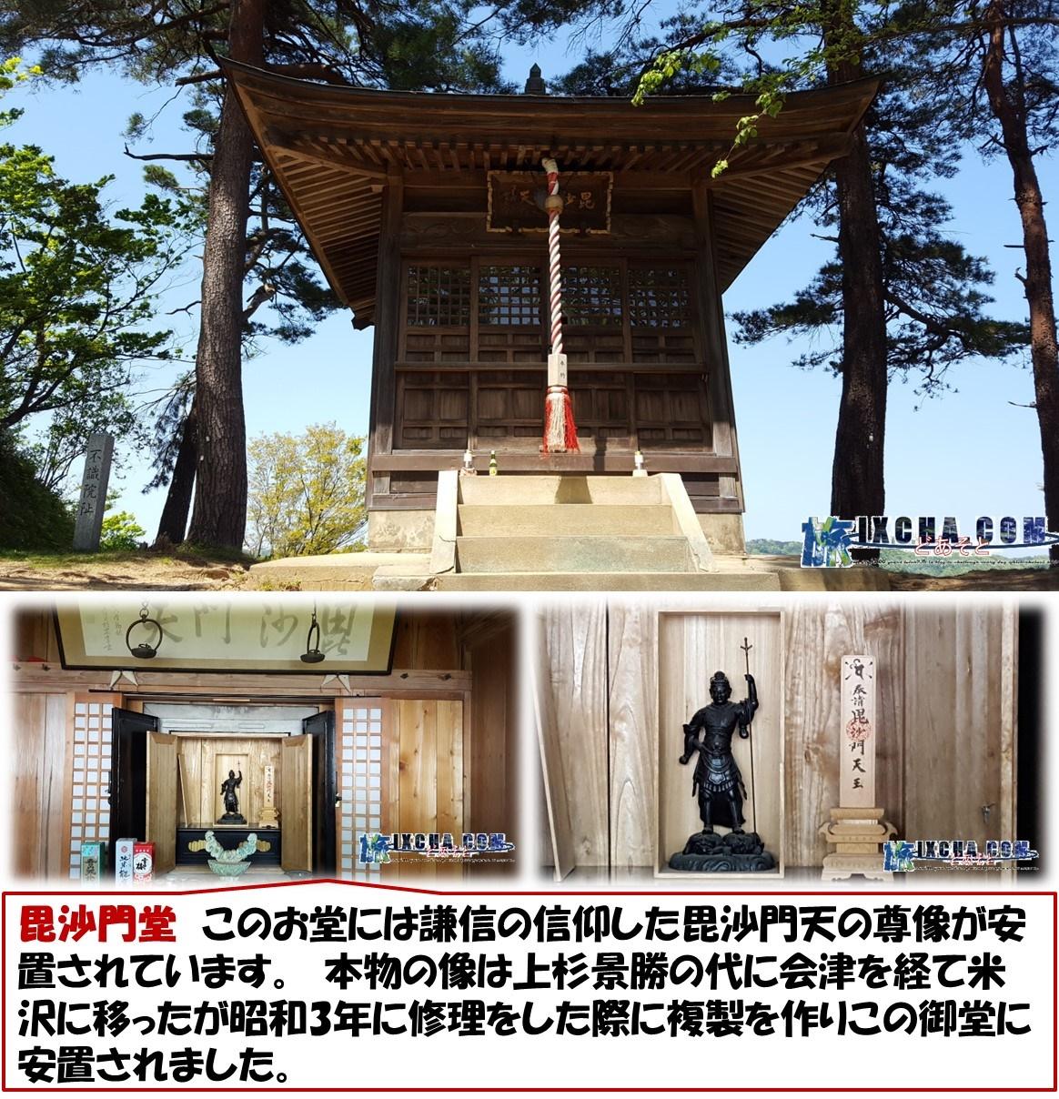 毘沙門堂 このお堂には謙信の信仰した毘沙門天の尊像が安置されています。 本物の像は上杉景勝の代に会津を経て米沢に移ったが昭和3年に修理をした際に複製を作りこの御堂に安置されました。