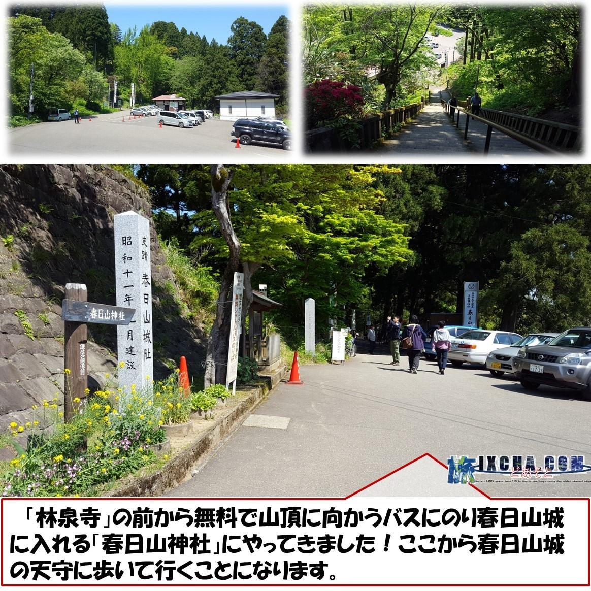 「林泉寺」の前から無料で山頂に向かうバスにのり春日山城に入れる「春日山神社」にやってきました!ここから春日山城の天守に歩いて行くことになります。