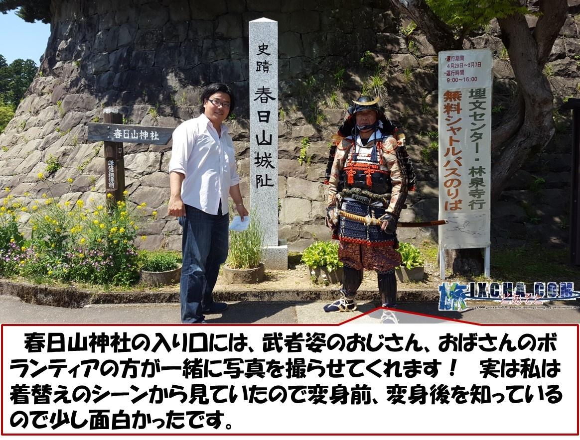春日山神社の入り口には、武者姿のおじさん、おばさんのボランティアの方が一緒に写真を撮らせてくれます! 実は私は着替えのシーンから見ていたので変身前、変身後を知っているので少し面白かったです。
