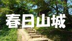 """【写真で観る】上杉謙信が築いた戦国時代屈指の名城""""春日山城""""を徹底解説!!"""