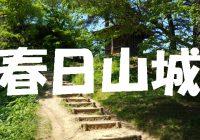 """上杉謙信公が築いた戦国時代屈指の名城""""春日山城""""を徹底解説!!"""