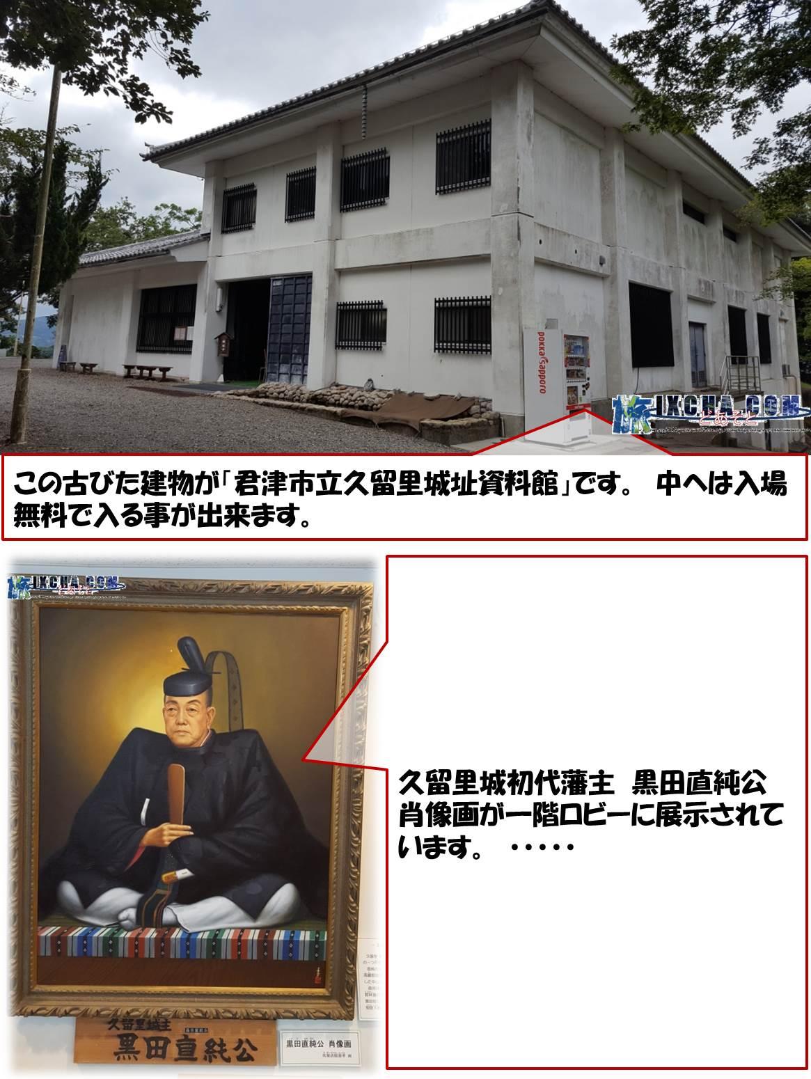この古びた建物が「君津市立久留里城址資料館」です。 中へは入場無料で入る事が出来ます。 久留里城初代藩主 黒田直純公 肖像画が一階ロビーに展示されています。