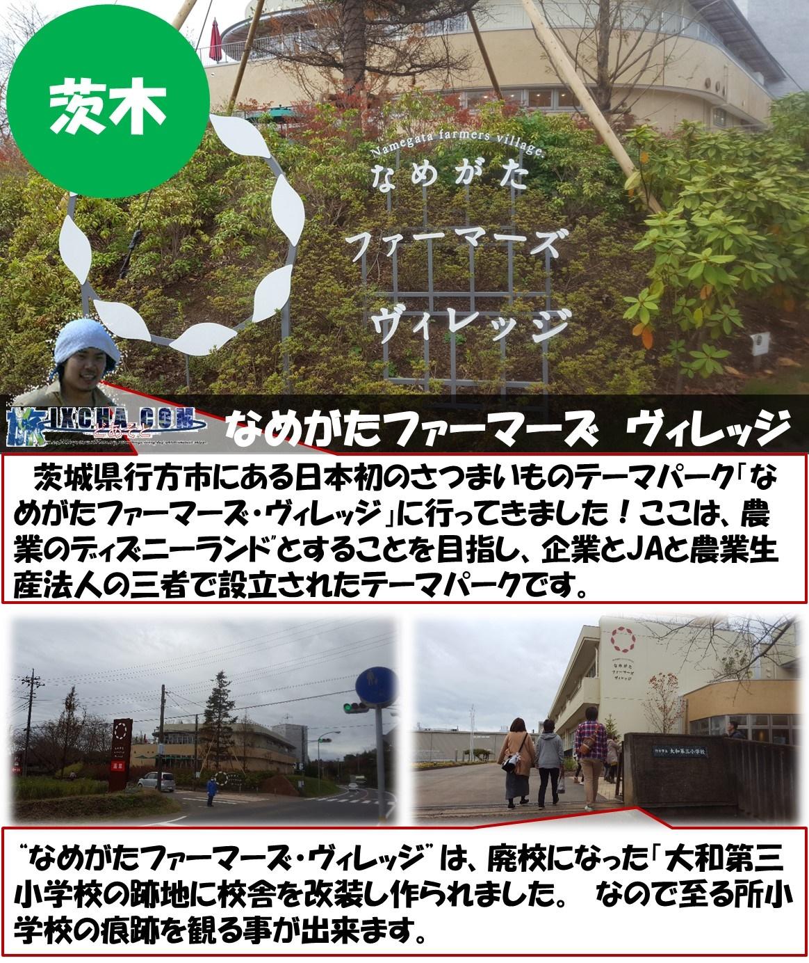 """茨木 なめがたファーマーズ ヴィレッジ 茨城県行方市にある日本初のさつまいものテーマパーク「なめがたファーマーズ・ヴィレッジ」に行ってきました!ここは、農業のディズニーランド""""とすることを目指し、企業とJAと農業生産法人の三者で設立されたテーマパークです。 """"なめがたファーマーズ・ヴィレッジ""""は、廃校になった「大和第三小学校の跡地に校舎を改装し作られました。 なので至る所小学校の痕跡を観る事が出来ます。"""
