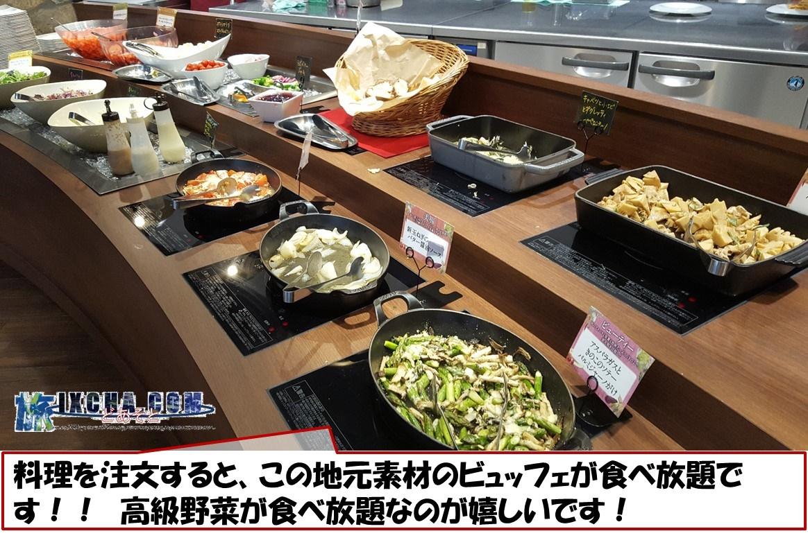 料理を注文すると、この地元素材のビュッフェが食べ放題です!! 高級野菜が食べ放題なのが嬉しいです!