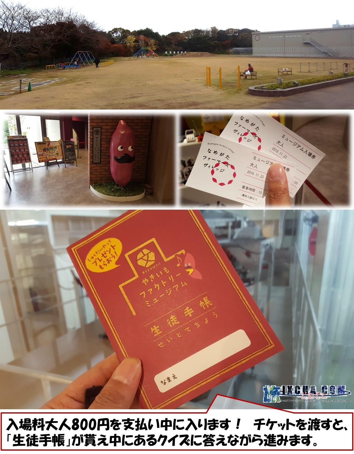 入場料大人800円を支払い中に入ります! チケットを渡すと、「生徒手帳」が貰え中にあるクイズに答えながら進みます。