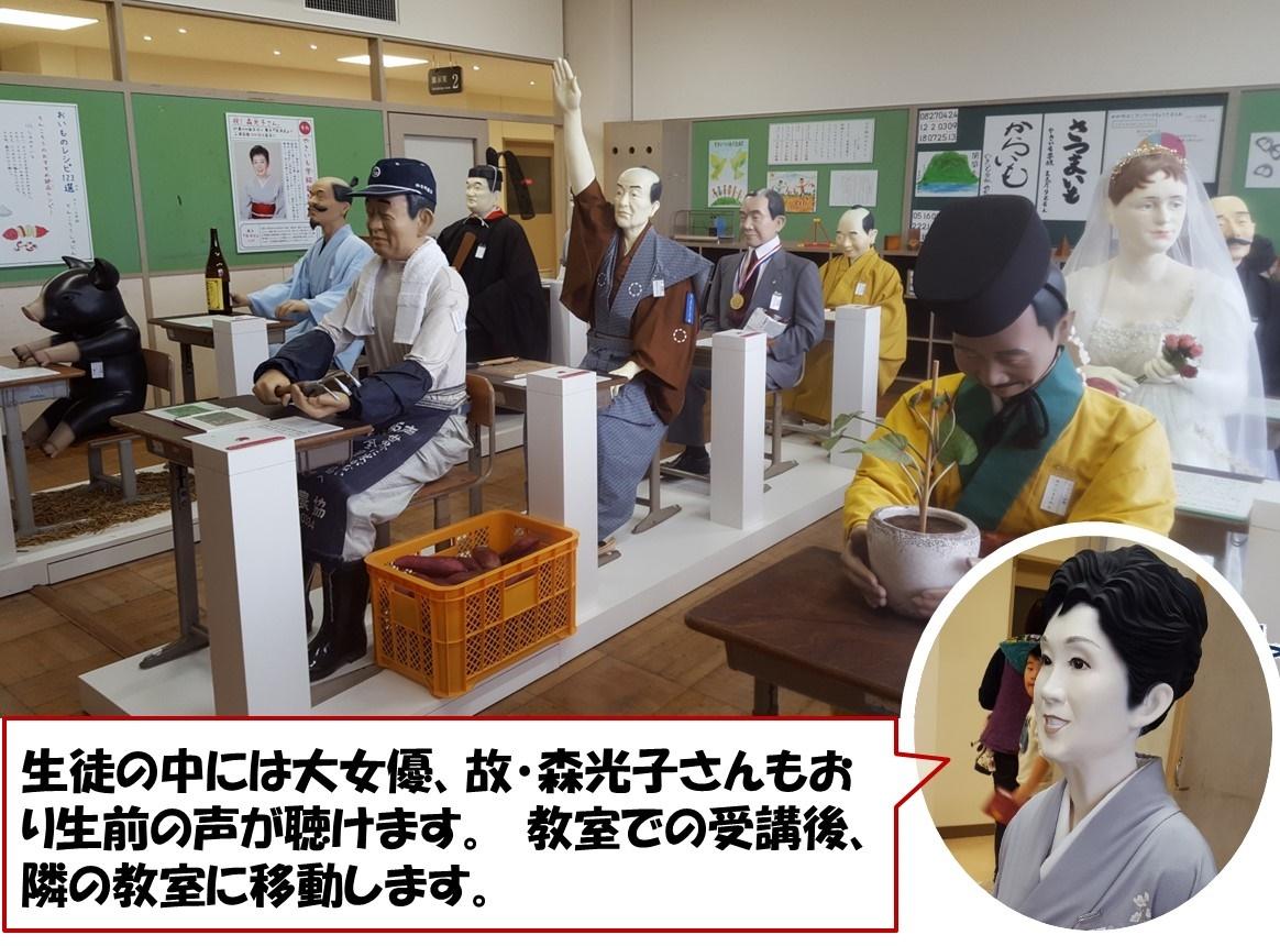 生徒の中には大女優、故・森光子さんもおり生前の声が聴けます。 教室での受講後、隣の教室に移動します。