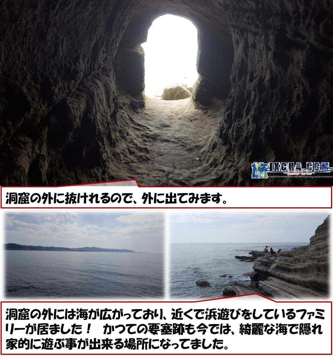 洞窟の外に抜けれるので、外に出てみます。 洞窟の外には海が広がっており、近くで浜遊びをしているファミリーが居ました! かつての要塞跡も今では、綺麗な海で隠れ家的に遊ぶ事が出来る場所になってました。 洞窟の海への出口は、こんな感じです。 先程の「銃眼」の穴は遠くからだと、ここに機関銃が置かれているなんて分からない様になってます。