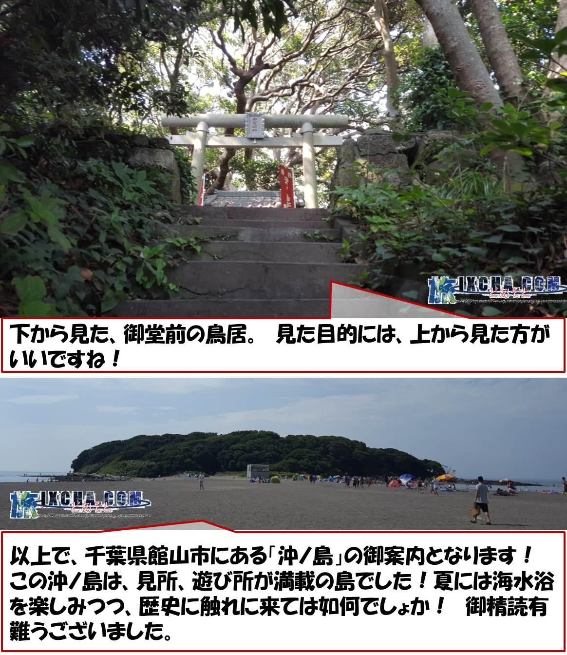 下から見た、御堂前の鳥居。 見た目的には、上から見た方がいいですね! 以上で、千葉県館山市にある「沖ノ島」の御案内となります! この沖ノ島は、見所、遊び所が満載の島でした!夏には海水浴を楽しみつつ、歴史に触れに来ては如何でしょか! 御精読有難うございました。