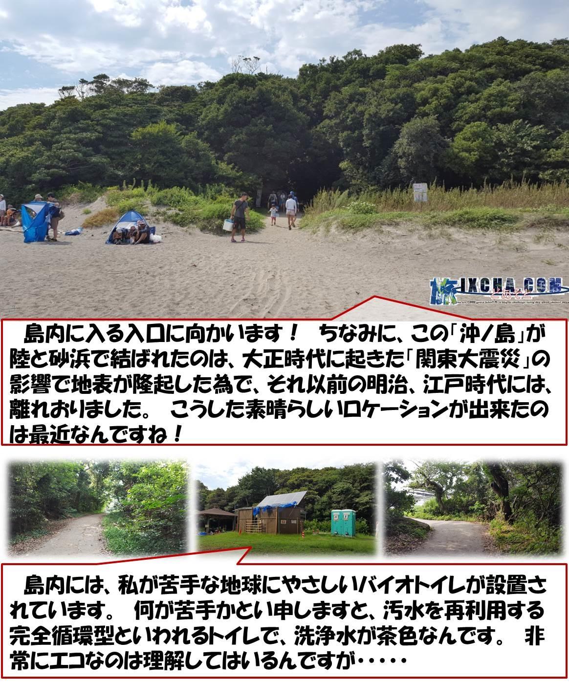 島内に入る入口に向かいます! ちなみに、この「沖ノ島」が陸と砂浜で結ばれたのは、大正時代に起きた「関東大震災」の影響で地表が隆起した為で、それ以前の明治、江戸時代には、離れおりました。 こうした素晴らしいロケーションが出来たのは最近なんですね!  島内には、私が苦手な地球にやさしいバイオトイレが設置されています。 何が苦手かとい申しますと、汚水を再利用する完全循環型といわれるトイレで、洗浄水が茶色なんです。 非常にエコなのは理解してはいるんですが・・・・・