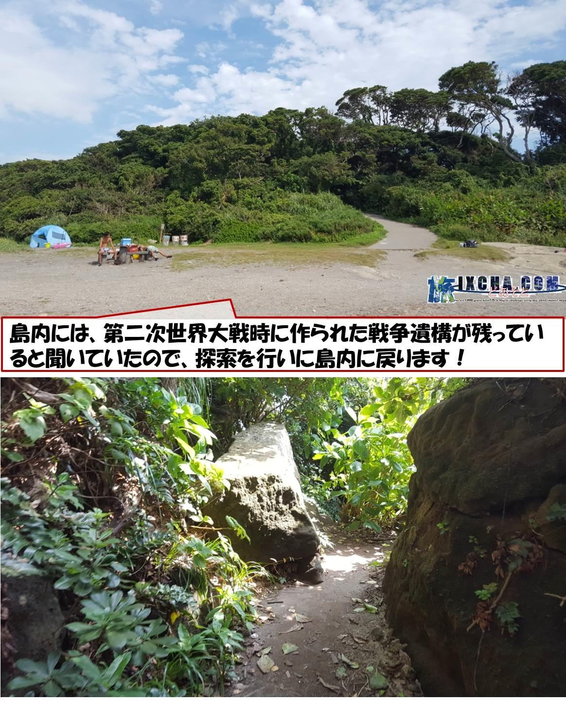 島内には、第二次世界大戦時に作られた戦争遺構が残っていると聞いていたので、探索を行いに島内に戻ります!