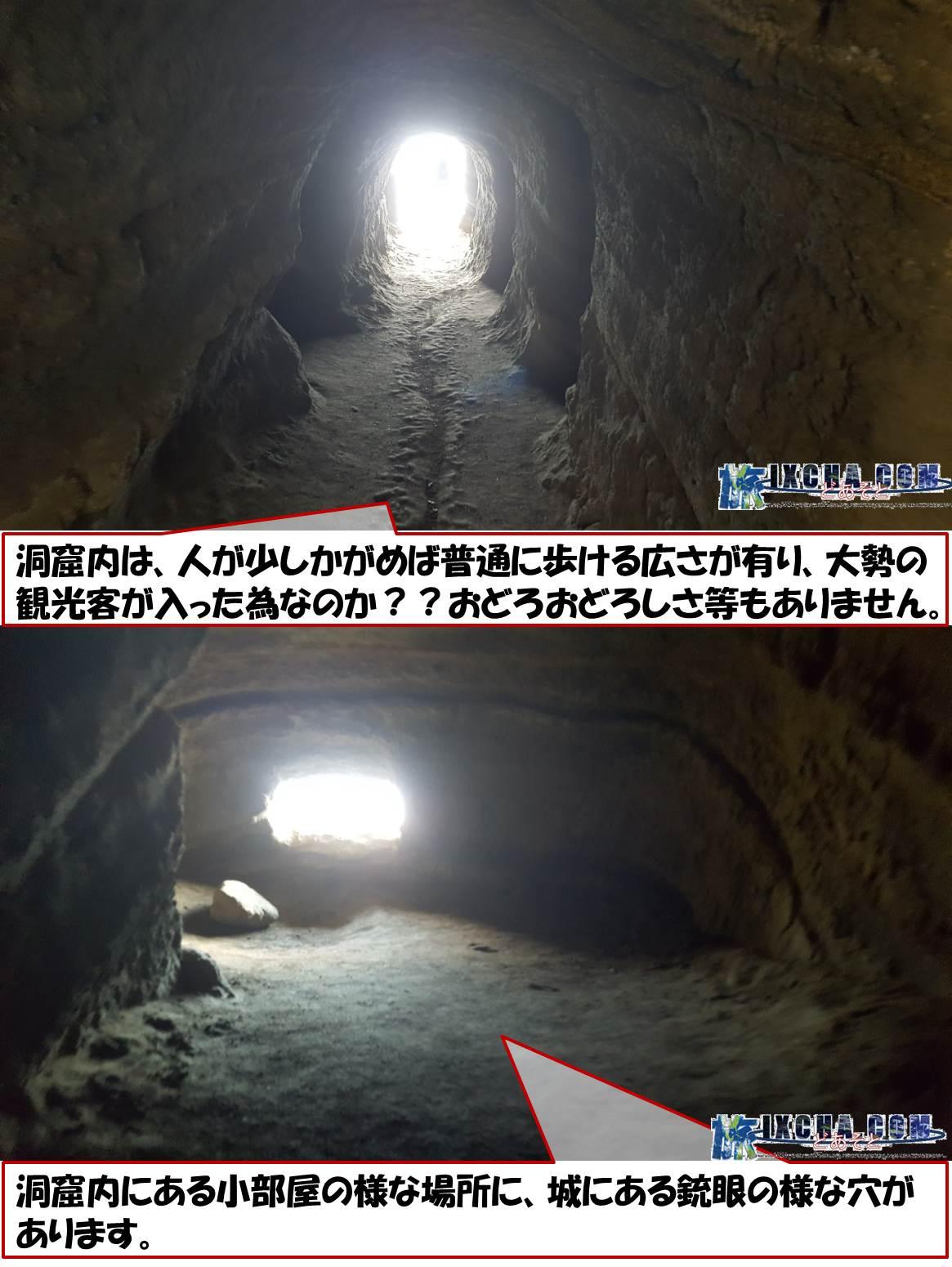 洞窟内は、人が少しかがめば普通に歩ける広さが有り、大勢の観光客が入った為なのか??おどろおどろしさ等もありません。 洞窟内にある小部屋の様な場所に、城にある銃眼の様な穴があります。