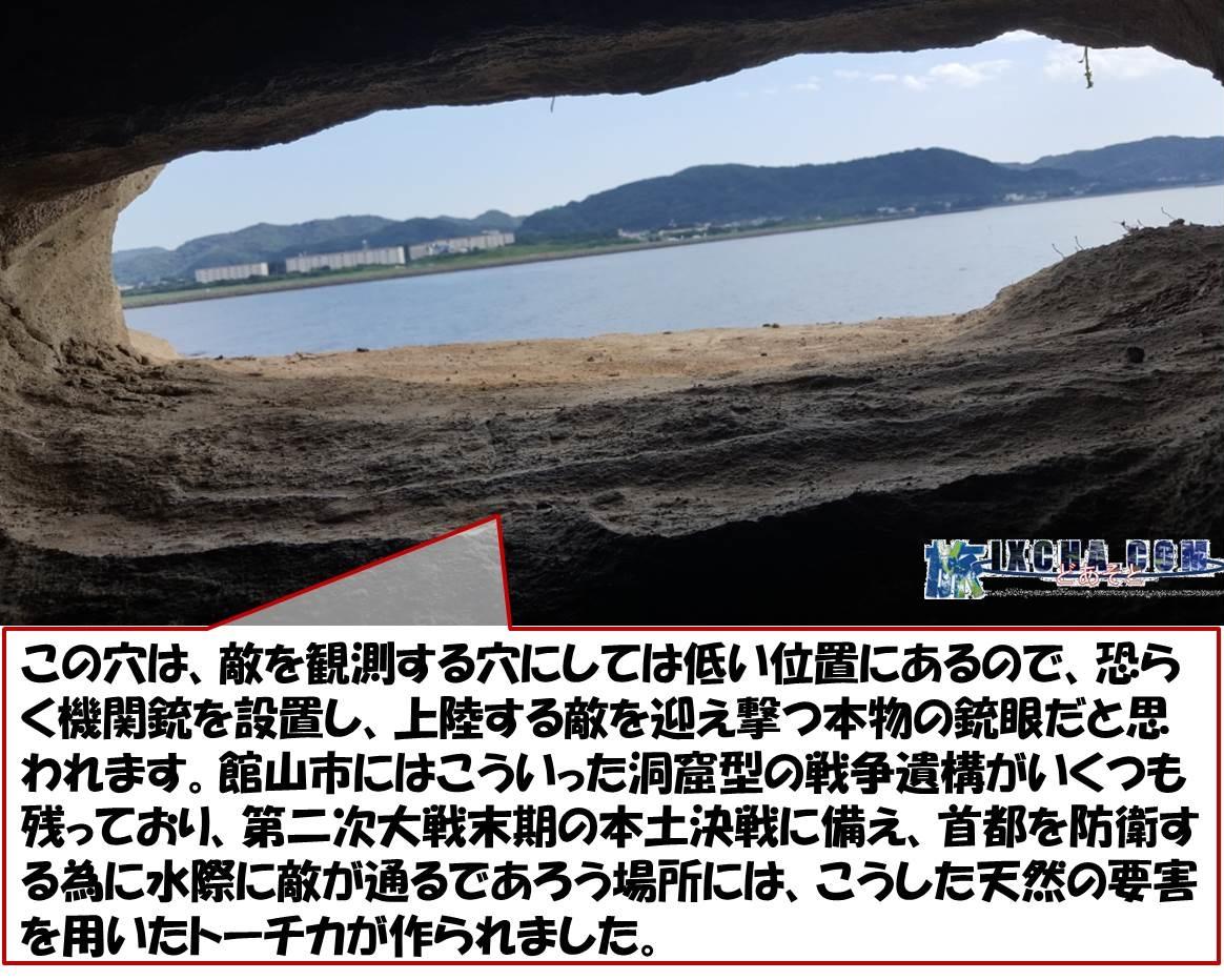この穴は、敵を観測する穴にしては低い位置にあるので、恐らく機関銃を設置し、上陸する敵を迎え撃つ本物の銃眼だと思われます。 館山市にはこういった洞窟型の戦争遺構がいくつも残っており、第二次大戦末期の本土決戦に備え、首都を防衛する為に水際に敵が通るであろう場所には、こうした天然の要害を用いたトーチカが作られました。