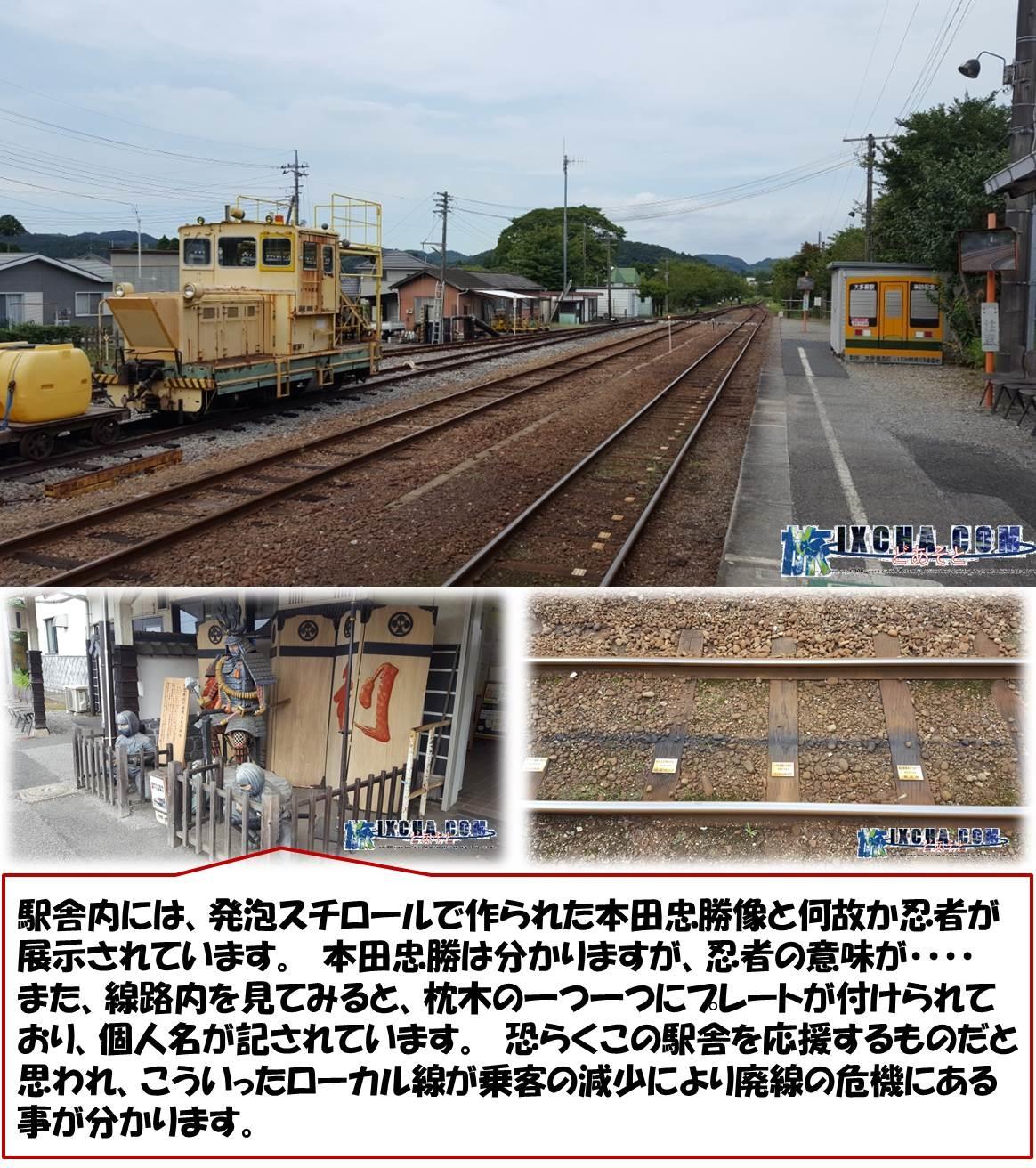 駅舎内には、発泡スチロールで作られた本田忠勝像と何故か忍者が展示されています。 本田忠勝は分かりますが、忍者の意味が・・・・ また、線路内を見てみると、枕木の一つ一つにプレートが付けられており、個人名が記されています。 恐らくこの駅舎を応援するものだと思われ、こういったローカル線が乗客の減少により廃線の危機にある事が分かります。