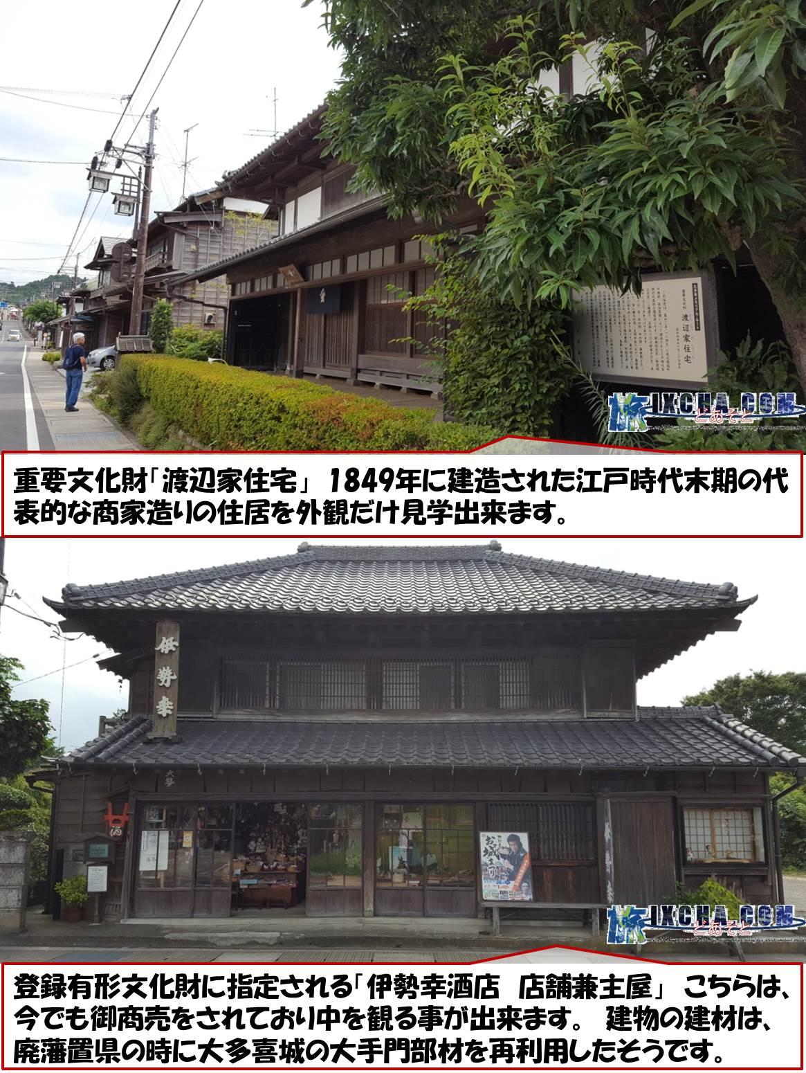 重要文化財「渡辺家住宅」 1849年に建造された江戸時代末期の代表的な商家造りの住居を外観だけ見学出来ます。 登録有形文化財に指定される「伊勢幸酒店 店舗兼主屋」 こちらは、今でも御商売をされており中を観る事が出来ます。 建物の建材は、廃藩置県の時に大多喜城の大手門部材を再利用したそうです。