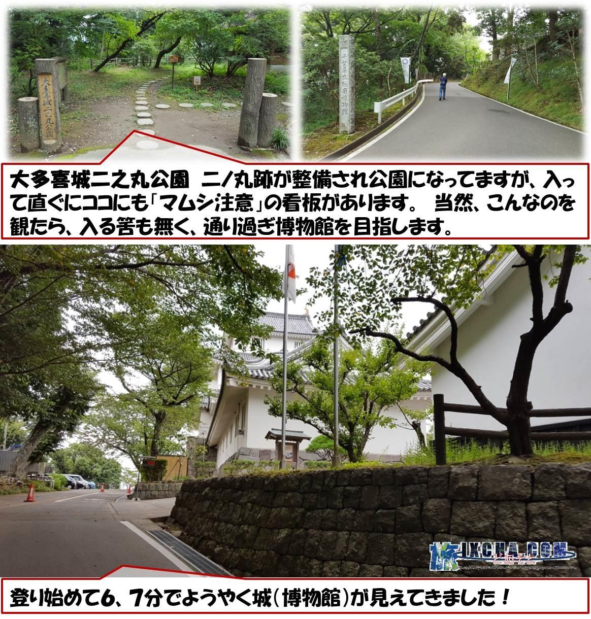 大多喜城二之丸公園 二ノ丸跡が整備され公園になってますが、入って直ぐにココにも「マムシ注意」の看板があります。 当然、こんなのを観たら、入る筈も無く、通り過ぎ博物館を目指します。 登り始めて6、7分でようやく城(博物館)が見えてきました!