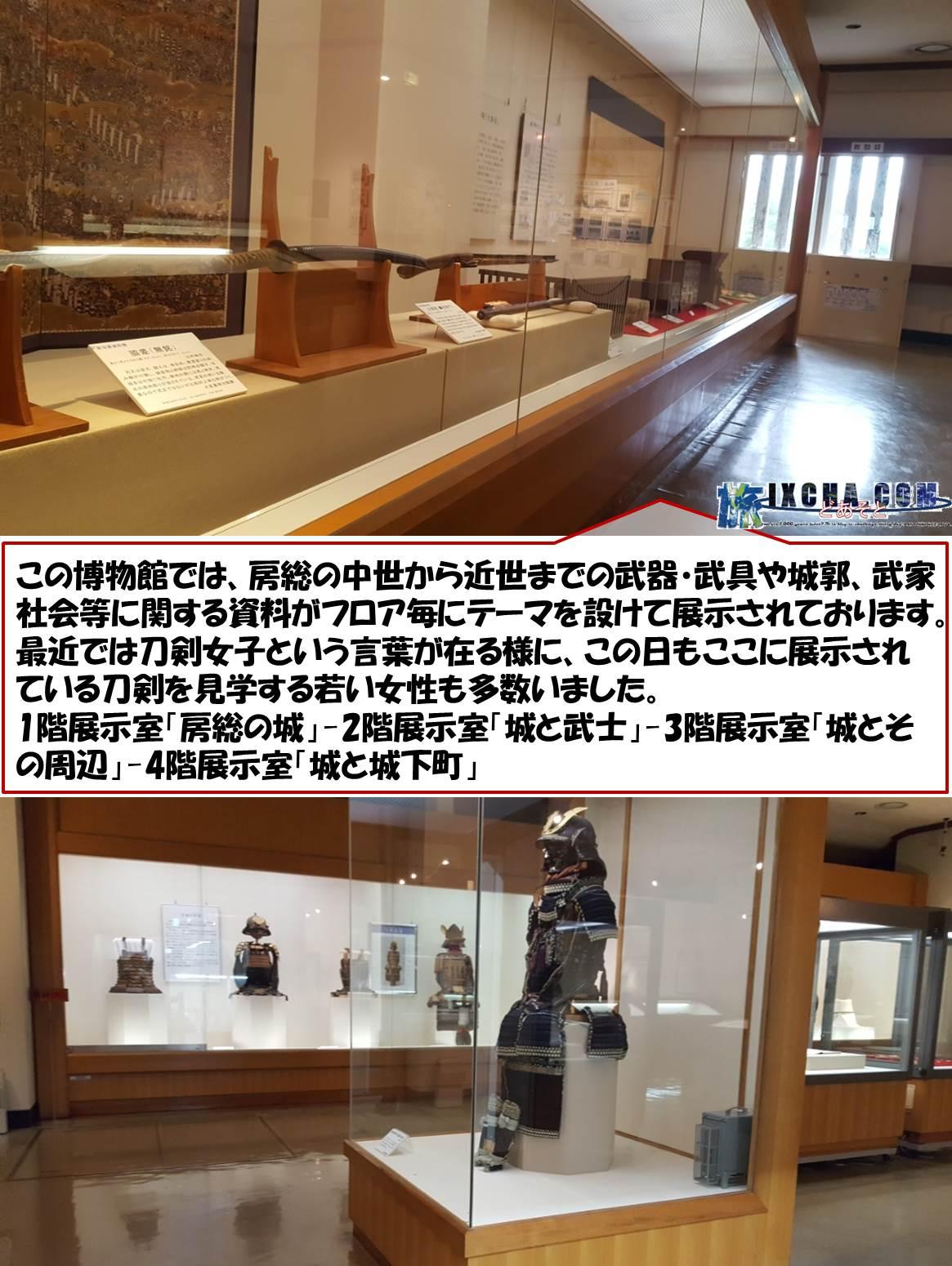 この博物館では、房総の中世から近世までの武器・武具や城郭、武家社会等に関する資料がフロア毎にテーマを設けて展示されております。 最近では刀剣女子という言葉が在る様に、この日もここに展示されている刀剣を見学する若い女性も多数いました。 1階展示室「房総の城」-2階展示室「城と武士」-3階展示室「城とその周辺」-4階展示室「城と城下町」