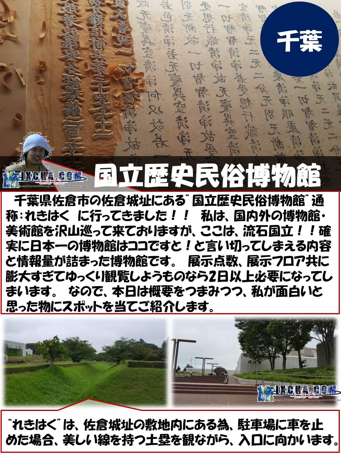 """千葉 国立歴史民俗博物館 千葉県佐倉市の佐倉城址にある""""国立歴史民俗博物館""""通称:れきはく に行ってきました!! 私は、国内外の博物館・美術館を沢山巡って来ておりますが、ここは、流石国立!!確実に日本一の博物館はココですと!と言い切ってしまえる内容と情報量が詰まった博物館です。 展示点数、展示フロア共に膨大すぎてゆっくり観覧しようものなら2日以上必要になってしまいます。 なので、本日は概要をつまみつつ、私が面白いと思った物にスポットを当てご紹介します。 """"れきはく""""は、佐倉城址の敷地内にある為、駐車場に車を止めた場合、美しい線を持つ土塁を観ながら、入口に向かいます。"""