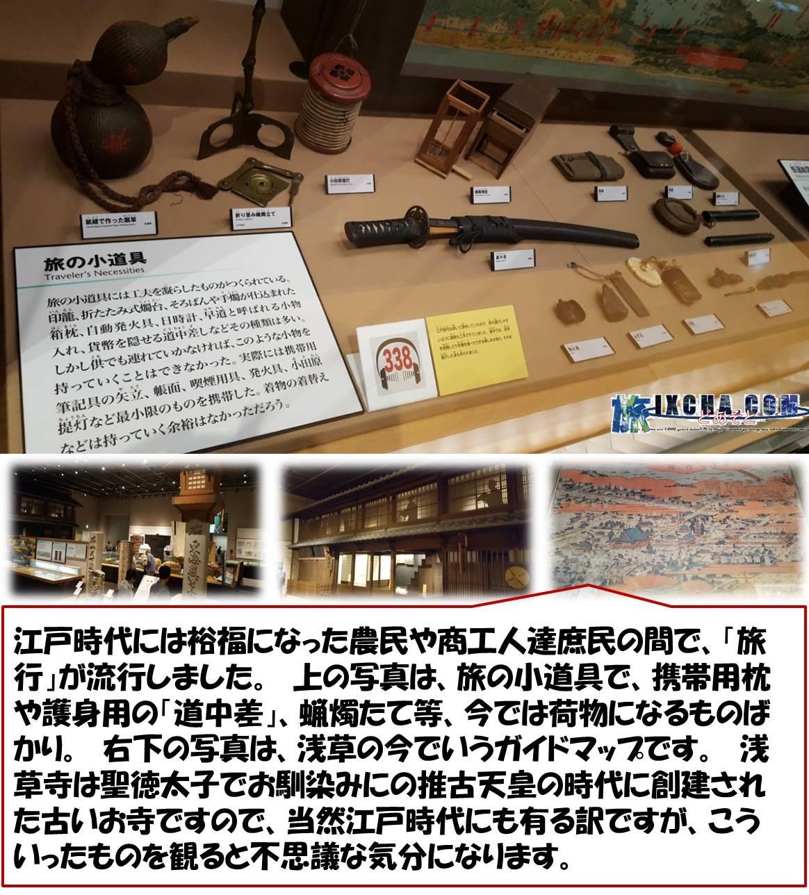 江戸時代には裕福になった農民や商工人達庶民の間で、「旅行」が流行しました。 上の写真は、旅の小道具で、携帯用枕や護身用の「道中差」、蝋燭たて等、今では荷物になるものばかり。 右下の写真は、浅草の今でいうガイドマップです。 浅草寺は聖徳太子でお馴染みにの推古天皇の時代に創建された古いお寺ですので、当然江戸時代にも有る訳ですが、こういったものを観ると不思議な気分になります。