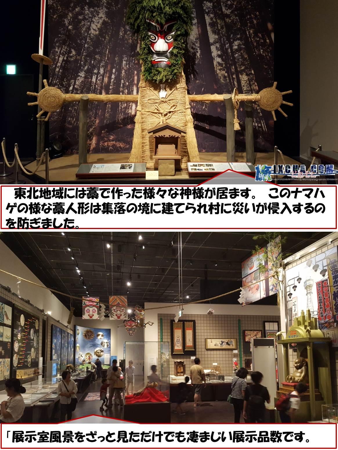 東北地域には藁で作った様々な神様が居ます。 このナマハゲの様な藁人形は集落の境に建てられ村に災いが侵入するのを防ぎました。 「展示室風景をざっと見ただけでも凄まじい展示品数です。