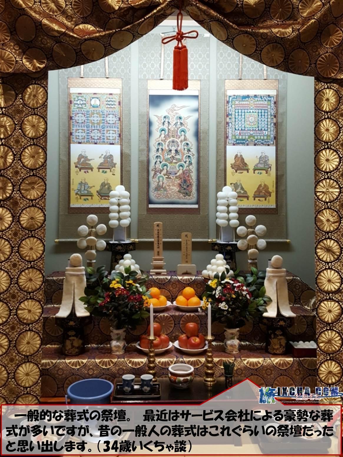一般的な葬式の祭壇。 最近はサービス会社による豪勢な葬式が多いですが、昔の一般人の葬式はこれぐらいの祭壇だったと思い出します。(34歳いくちゃ談)