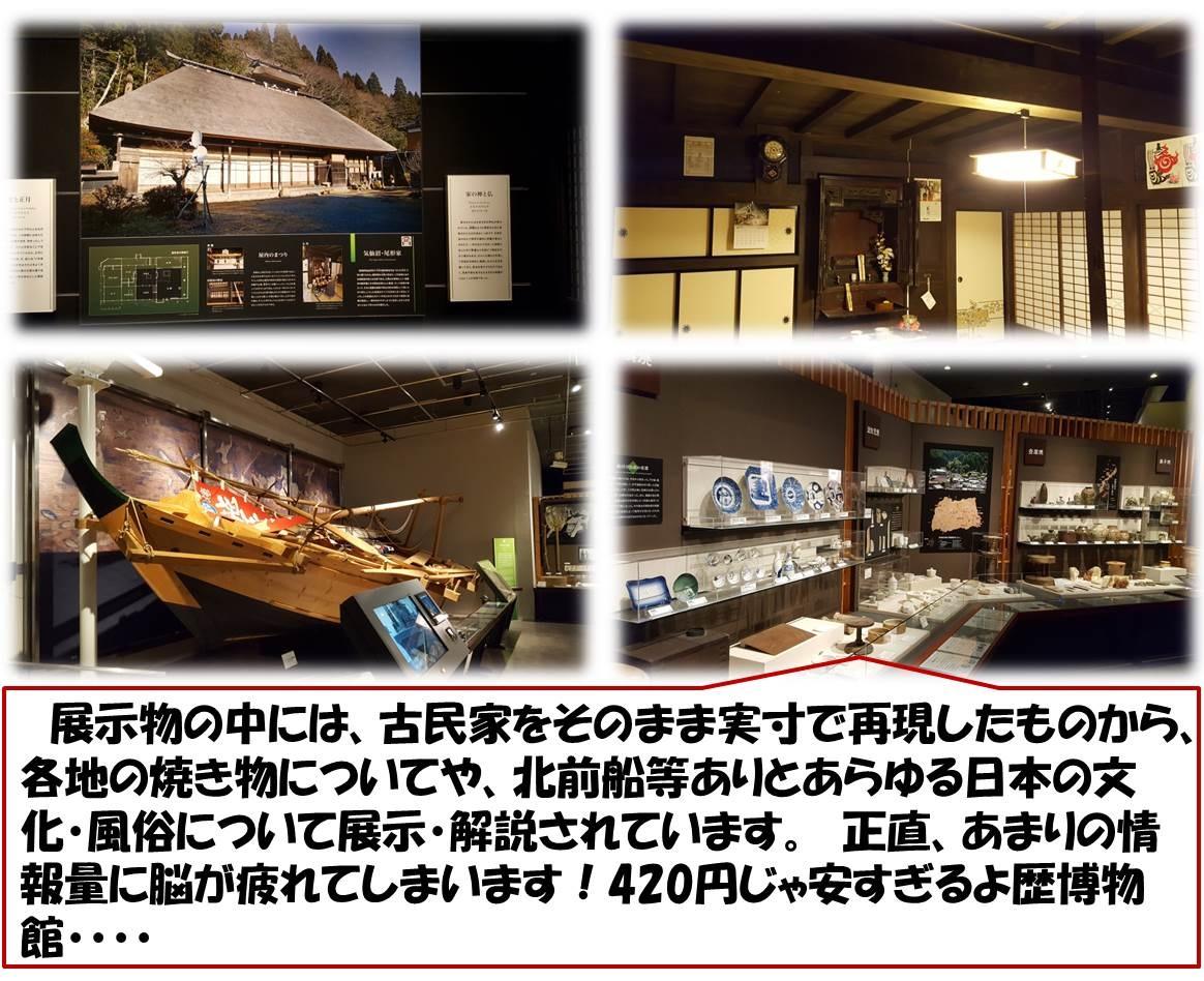 展示物の中には、古民家をそのまま実寸で再現したものから、各地の焼き物についてや、北前船等ありとあらゆる日本の文化・風俗について展示・解説されています。 正直、あまりの情報量に脳が疲れてしまいます!420円じゃ安すぎるよ歴博物館・・・・