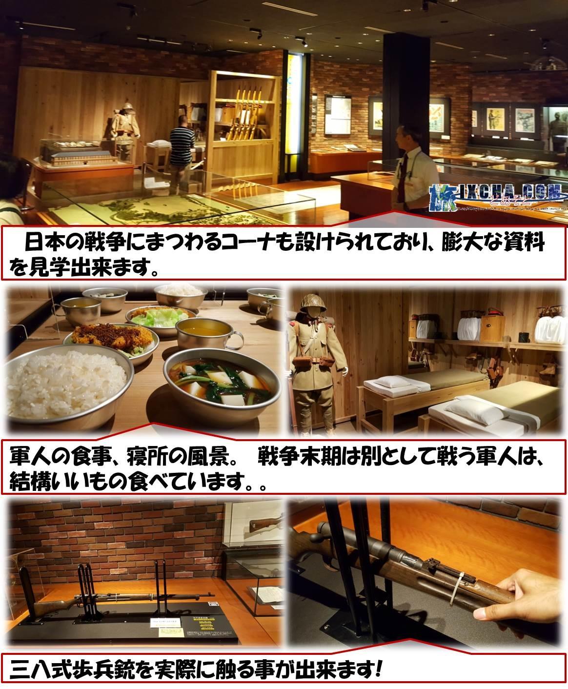 日本の戦争にまつわるコーナも設けられており、膨大な資料を見学出来ます。 軍人の食事、寝所の風景。 戦争末期は別として戦う軍人は、結構いいもの食べています。。 三八式歩兵銃を実際に触る事が出来ます!