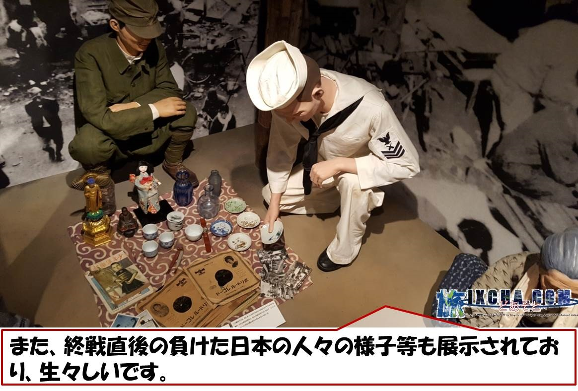 また、終戦直後の負けた日本の人々の様子等も展示されており、生々しいです。