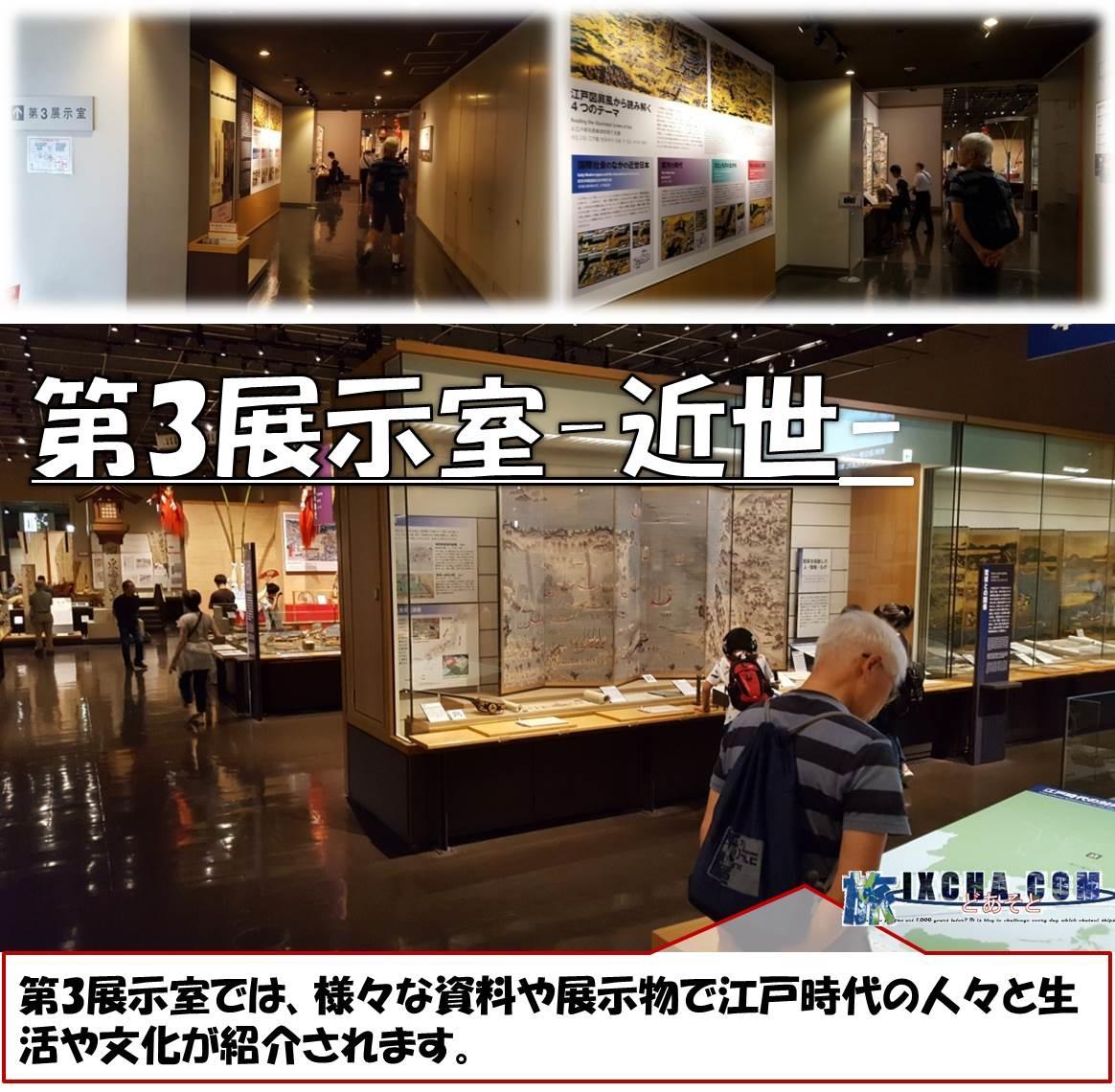 第3展示室-近世- 第3展示室では、様々な資料や展示物で江戸時代の人々と生活や文化が紹介されます。