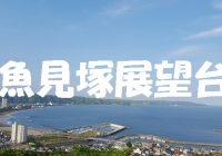 """【写真で観る】千葉観光なら絶対に行きたい鴨川市を一望出来る絶景スポット""""魚見塚展望台""""へアクセス"""