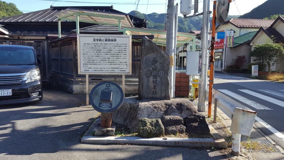 鋳銭座跡の碑があります。 ここ足尾銅山で産出された銅で寛永通宝が作成されました。 ここで作られた寛永通宝には、「足」の字が刻印されていました。 ちなみに、ここに「鋳銭座」があったと書かれていますが、実際はどこにあったのか正確な位置が不明だそうです。